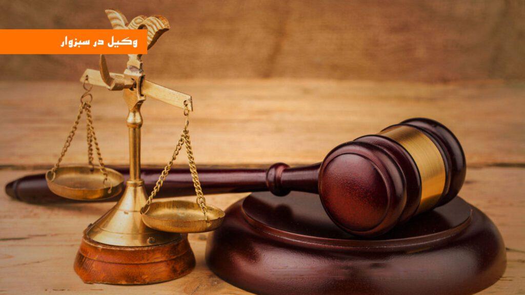 وکیل در سبزوار | شماره وکیل در سبزوار