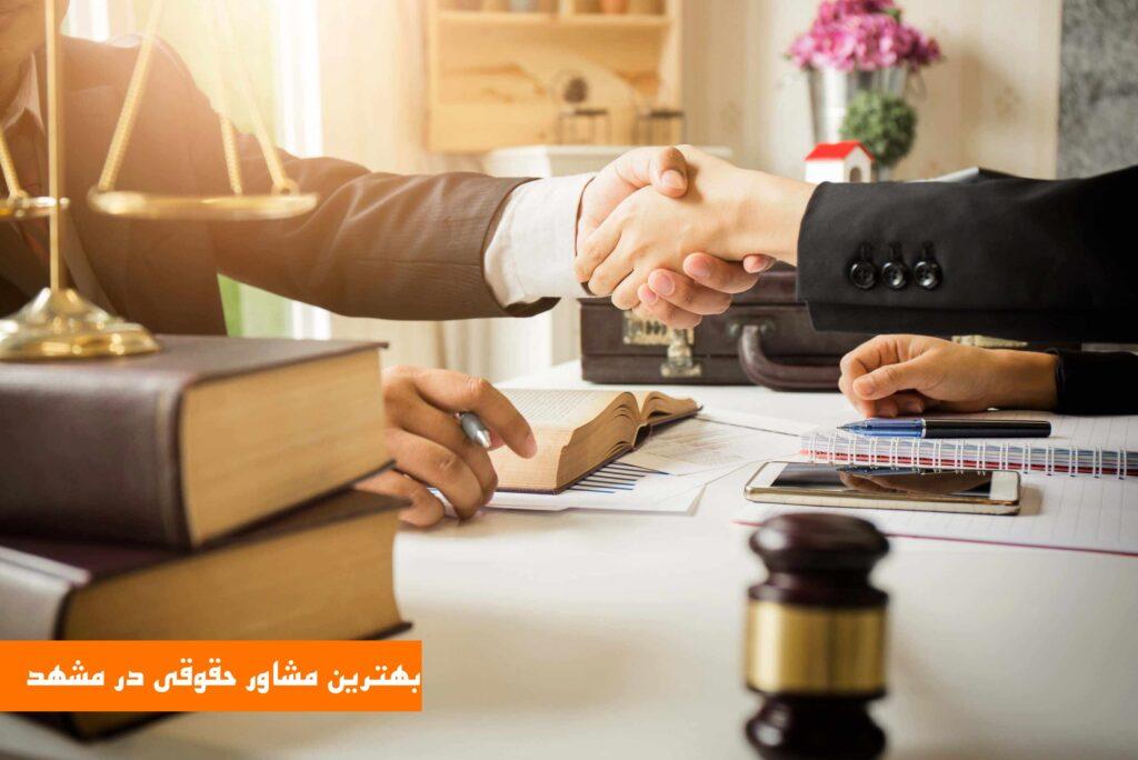بهترین مشاور حقوقی در مشهد | مشاوره حقوقی در مشهد| شماره مشاور حقوقی در مشهد