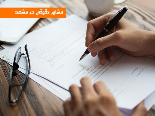 مشاور حقوقی در مشهد | شماره مشاور در مشهد | مشاوره با وکیل در مشهد