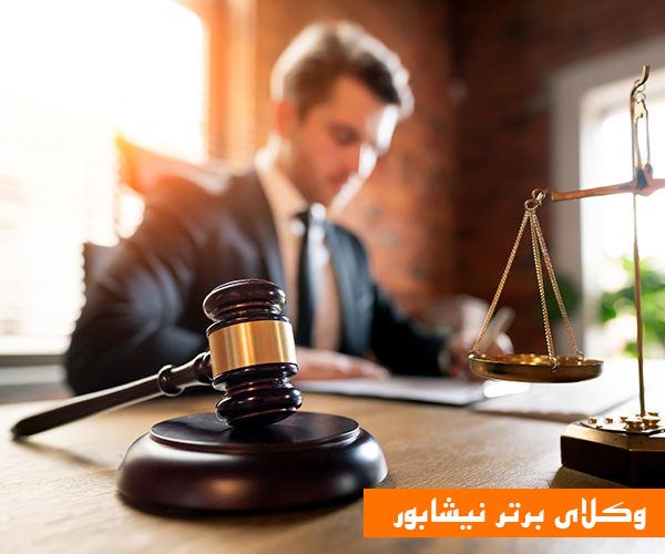 وکلای برتر نیشابور | دفتر وکالت در نیشابور | تلفن وکیل در نیشابور