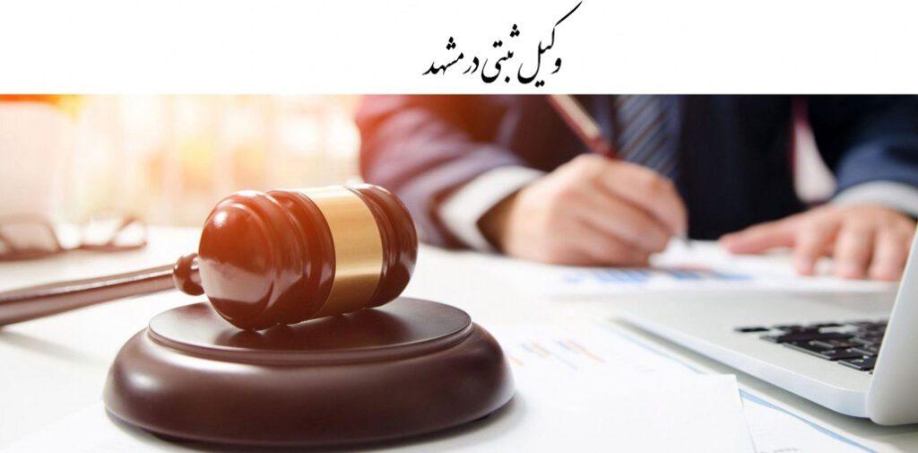 وکیل ثبتی در مشهد | وکیل در مشهد | بهترین وکیل در مشهد
