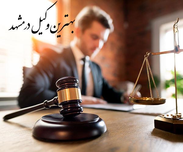 وکیل خوب در مشهد| شماره وکیل ثبتی در مشهد
