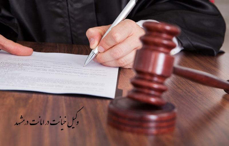 بهترین وکیل خیانت در امانت در مشهد