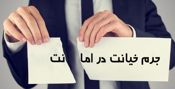 وکیل خیانت در امانت در مشهد