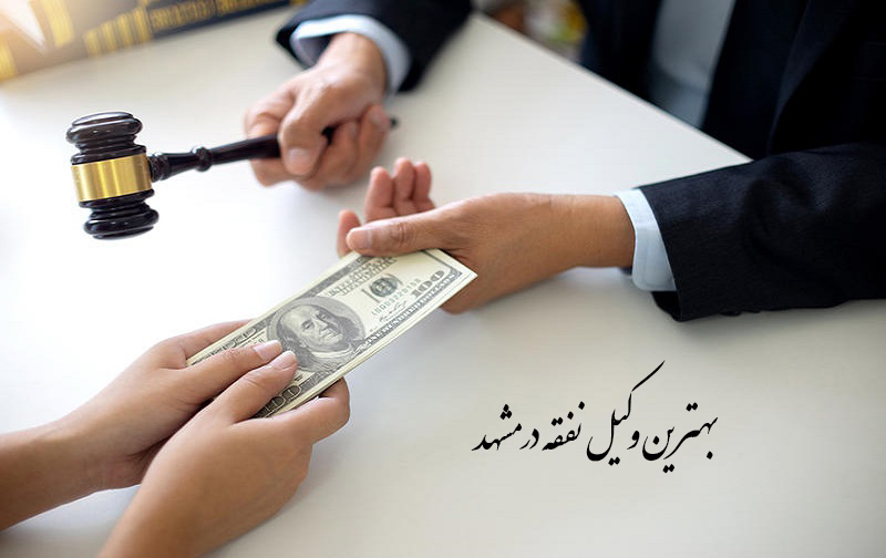 وکیل نفقه | وکیل نفقه در مشهد | شماره وکیل نفقه در مشهد
