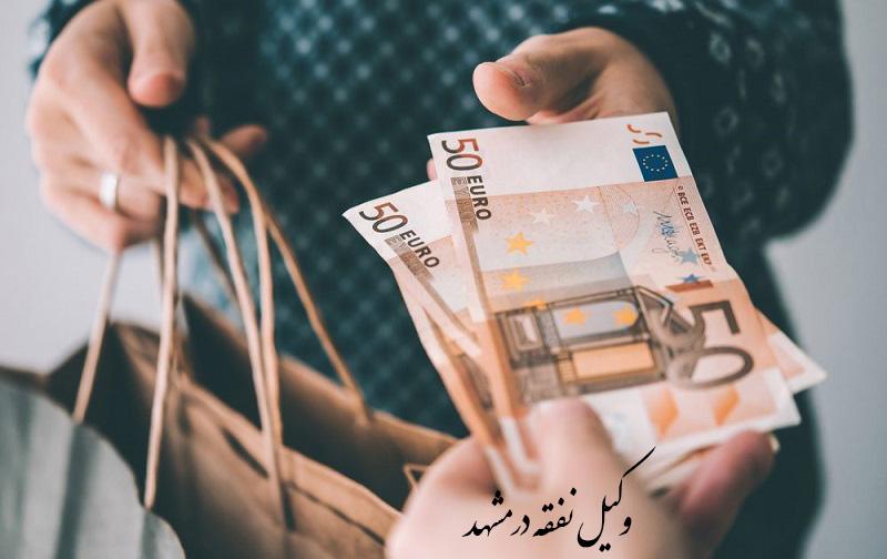 وکیل نفقه در مشهد | وکلای برتر مشهد