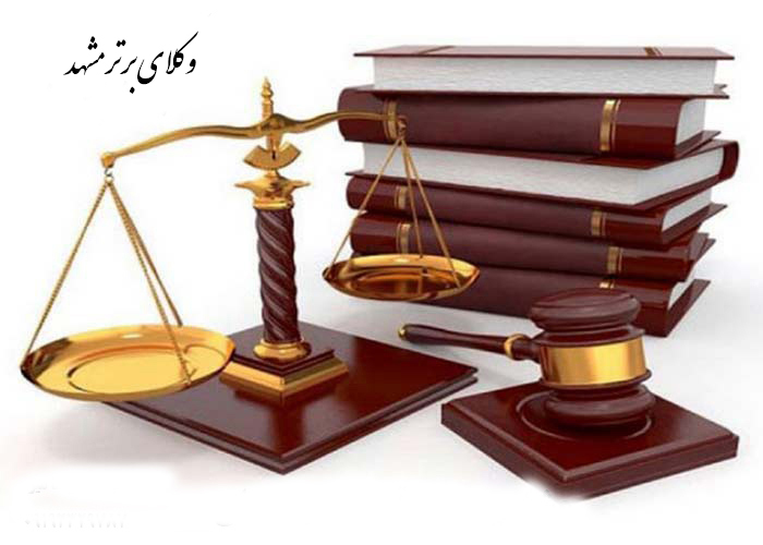 وکیل در مشهد | بهترین وکیل در مشهد | شماره وکیل در مشهد