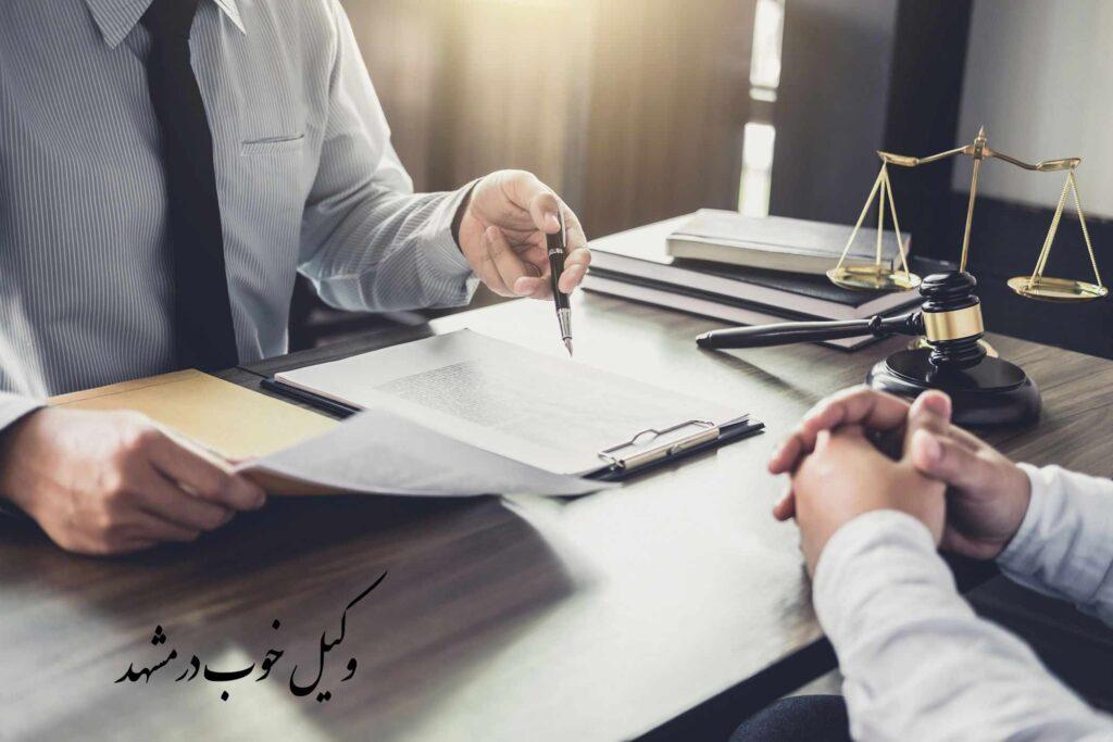 شماره وکیل دادگستری در مشهد