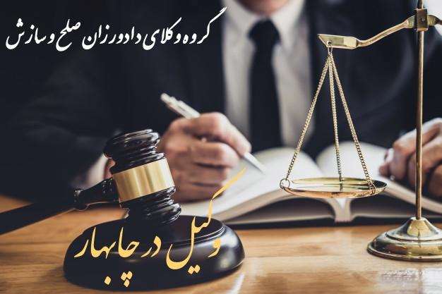 وکیل در چابهار