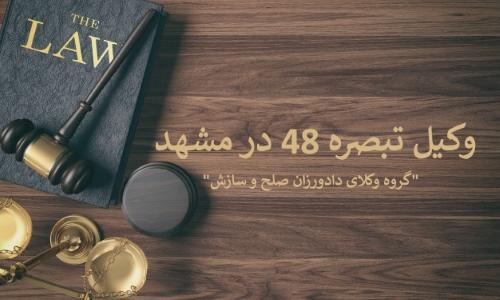 وکیل تبصره 48 در مشهد