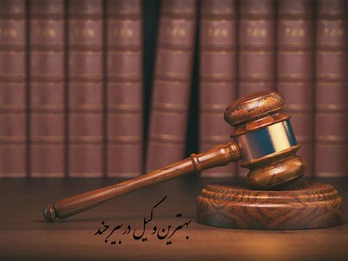 بهترین وکیل بیرجند | شماره تلفن وکیل در بیرجند