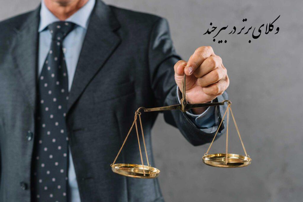 وکلای برتر بیرجند | وکیل حقوقی در بیرجند