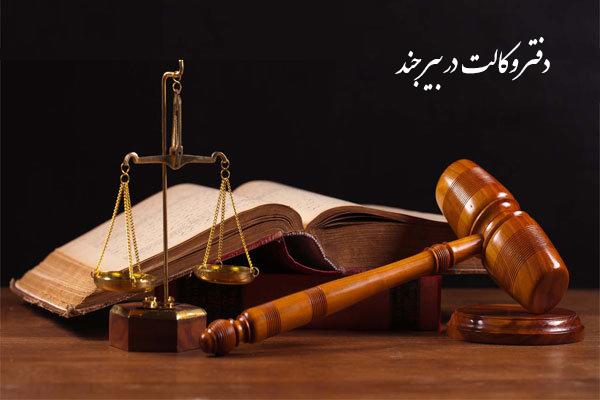 معروف ترین وکیل بیرجند | وکیل برتر بیرجند