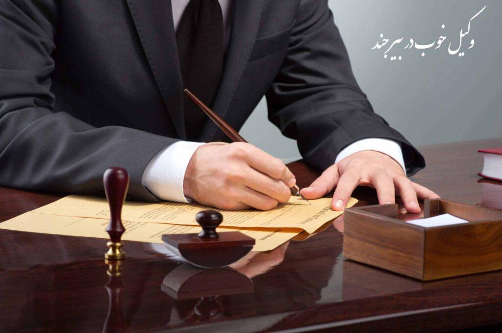 بهترین وکیل بیرجند | بهترین وکیل ملکی در بیرجند