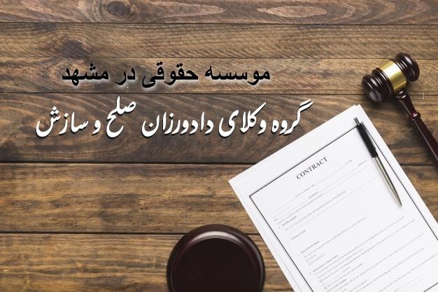 موسسه حقوقی در مشهد