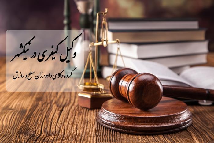 وکیل کیفری در نیکشهر
