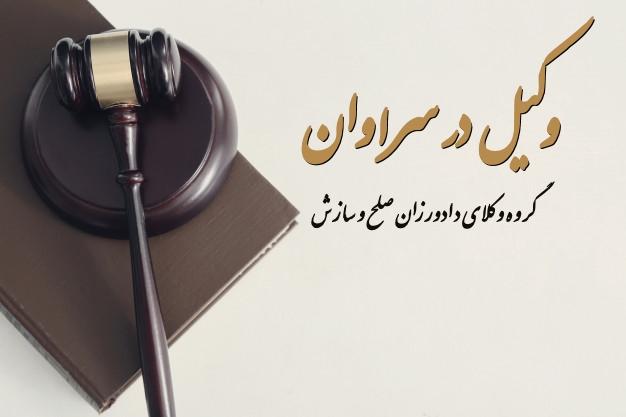 وکیل در سراوان