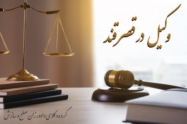 وکیل در قصرقند