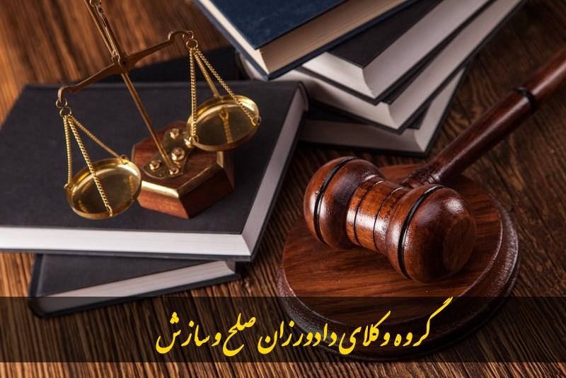 وکیل در نیکشهر