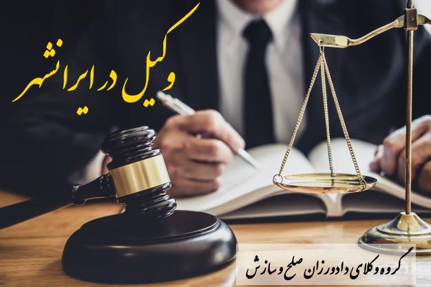 وکیل دادگستری در ایرانشهر