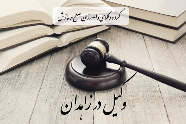 وکیل زاهدان