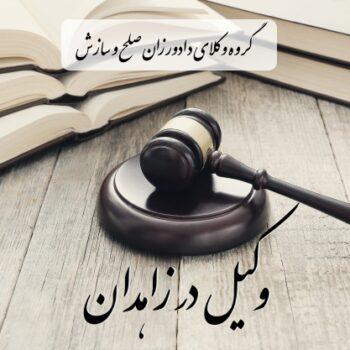وکیل در زاهدان