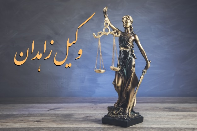 وکیل زاهدان√ وکیل زاهدان  √ وکیلزاهدان √ وکیل دادگستری در زاهدان √ وکیل خوب در زاهدان