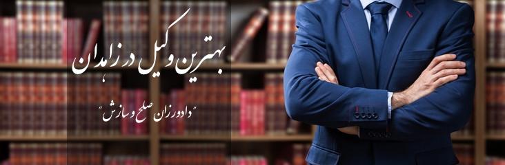 بهترین وکیل در زاهدان