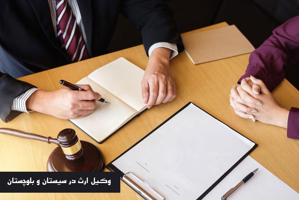 وکیل ارث در زاهدان