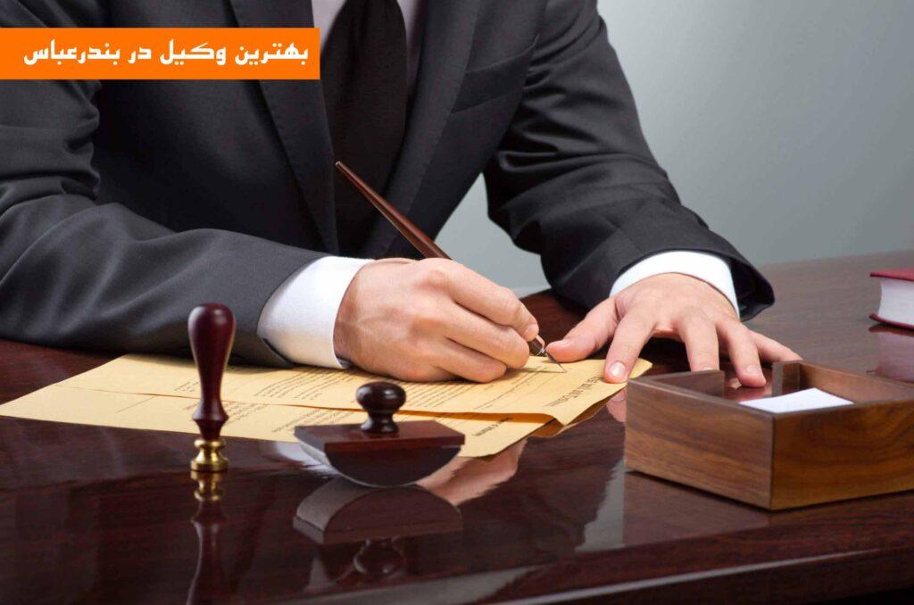 دفتر وکالت در بندرعباس | شماره تلفن وکیل در بندرعباس