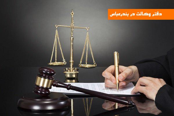 بهترین وکیل در بندرعباس | وکیل خوب در بندرعباس