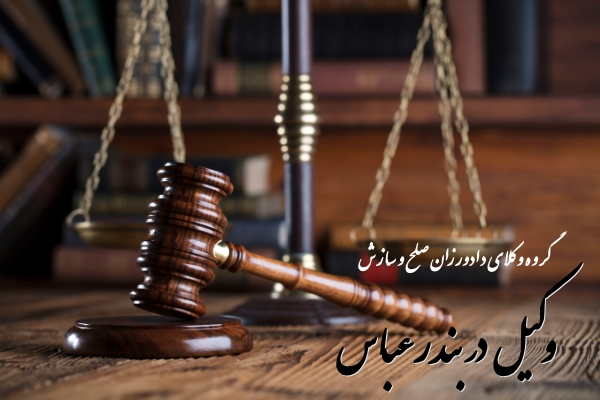 وکیل در بندرعباس