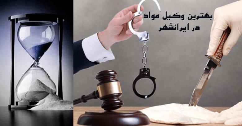 بهترین وکیل مواد مخدر در ایرانشهر