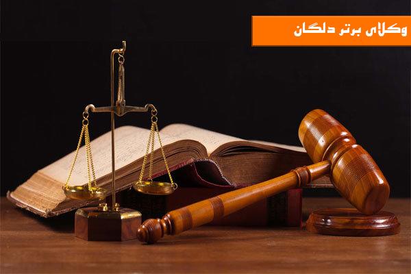 وکلای برتر دلگان | وکیل حقوقی در دلگان | دفتر وکالت در دلگان