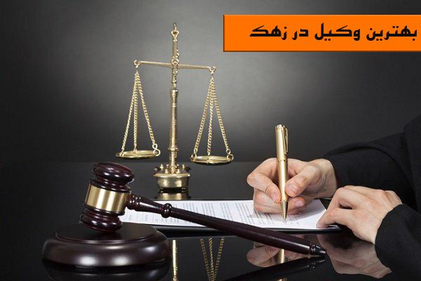 وکلای برتر زهک | وکیل حقوقی در زهک | دفتر وکالت در زهک