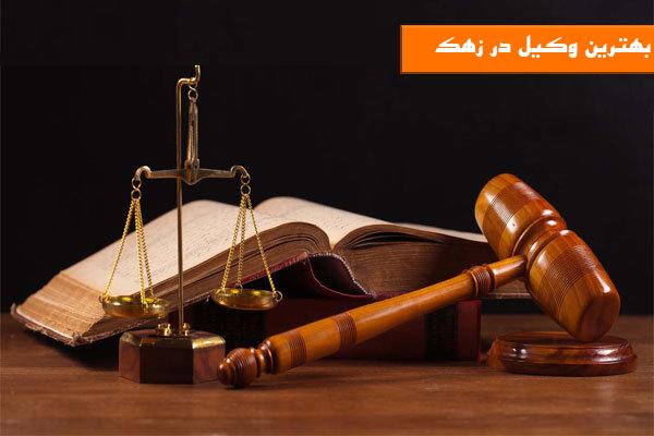 معروف ترین وکیل زهک | شماره تلفن وکیل در زهک | بهترین وکیل زهک