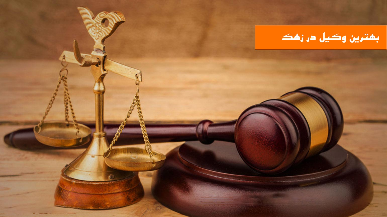 بهترین وکیل در زهک | شماره وکیل در زهک