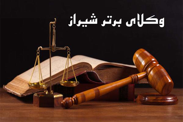 معروف ترین وکیل شیراز | بهترین وکیل شیراز | بهترین وکیل ملکی شیراز