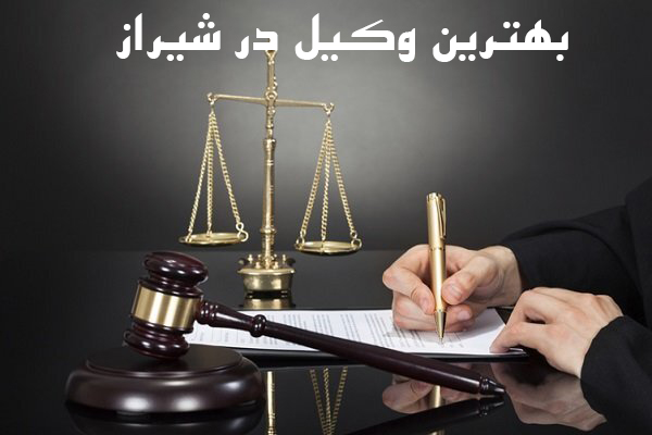 بهترین وکیل شیراز | شماره تلفن وکیل در شیراز
