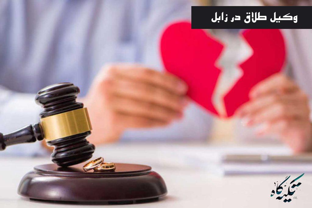 وکیل طلاق در زابل