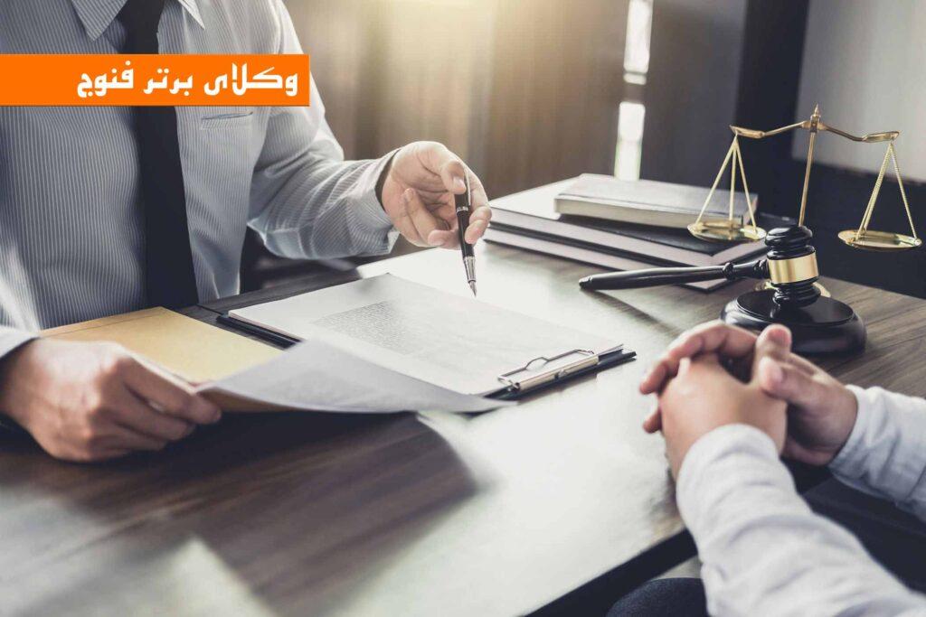 وکیل دادگستری در فنوج | معروف ترین وکیل فنوج | بهترین وکیل در فنوج