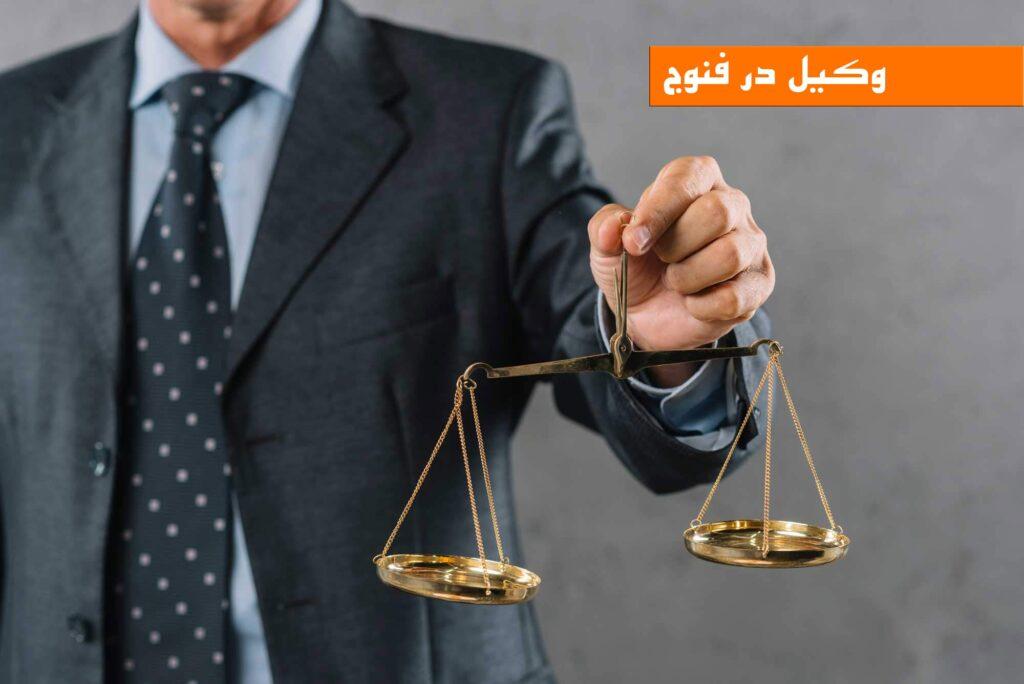 بهترین وکیل ملکی در فنوج |دفتر وکالت در فروج بهترین وکیل در فنوج