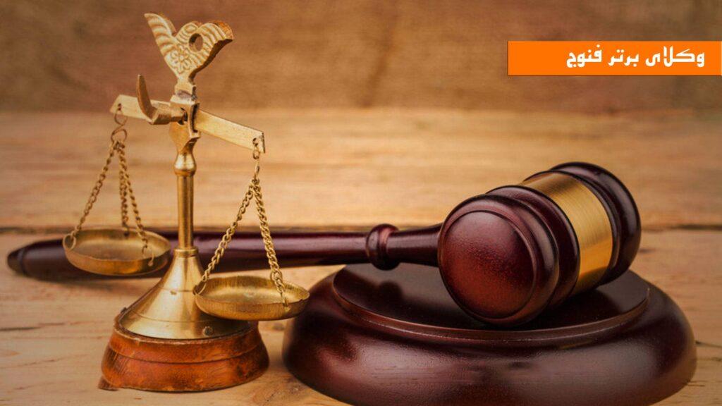 بهترین وکیل ملکی فنوج | بهترین وکیل فنوج | معروف ترین وکیل در فنوج