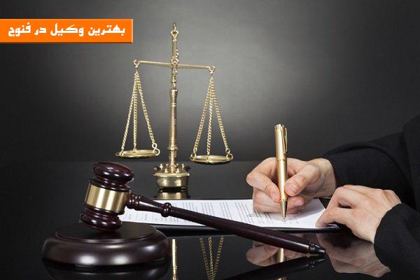 دفتر وکالت در فنوج |شماره تلفن بهترین وکیل در فنوج