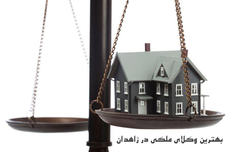 وکیل ملکی در زاهدان