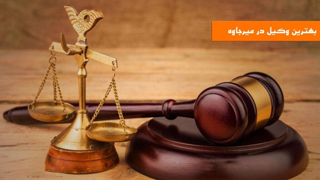 بهترین وکیل میرجاوه | شماره تلفن وکیل در میرجاوه