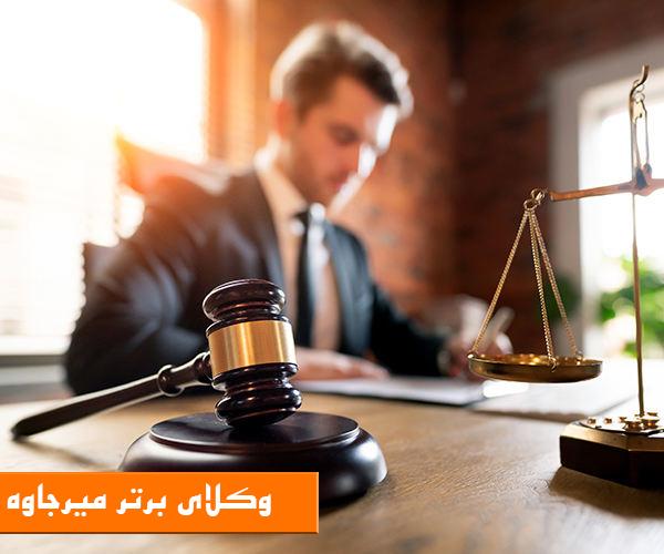 دفتر وکالت در میرجاوه | شماره تلفن وکیل در میرجاوه