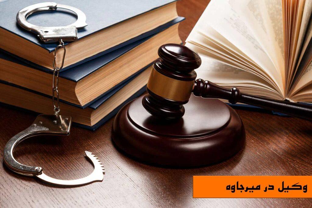معروف ترین وکیل میرجاوه | بهترین وکیل در میرجاوه