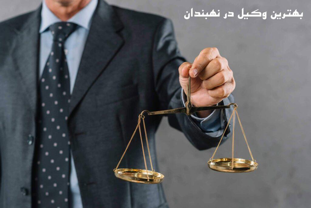 وکیل در نهبندان