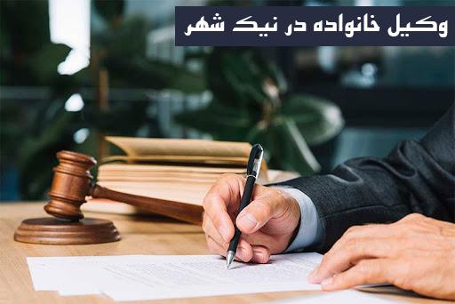 وکیل خانواده در نیک شهر